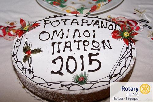 Πρωτοχρονιάτικη Πίτα Ροταριανών ομίλων Πάτρας 2015