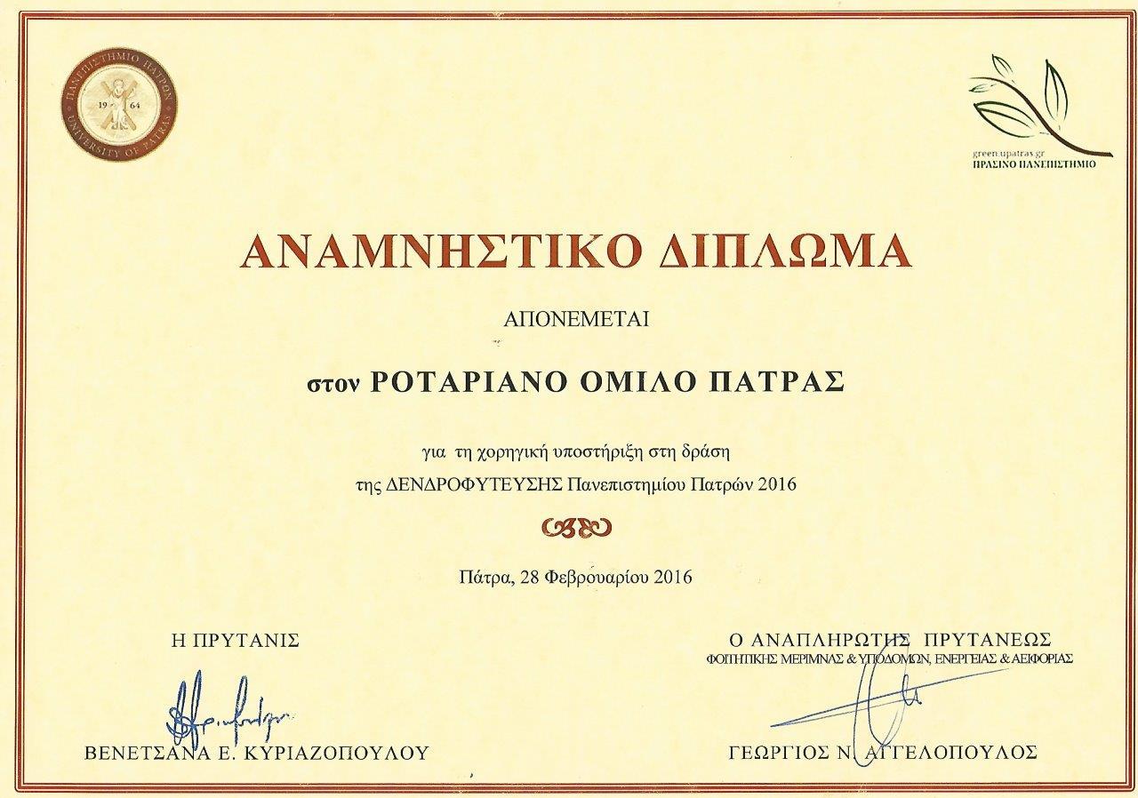 Το Πανεπιστήμιο Πατρών ευχαριστεί τον Ροταριανό Όμιλο Πάτρα